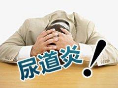 你知道尿道炎的危害吗