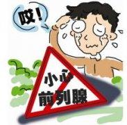 前列腺囊肿有哪些护理措施